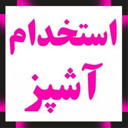 استخدام  آشپز غذاهای ایرانی حرفه ای - 1