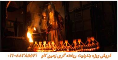 استفاده از بنتونیت در صنعت ریخته گری Bentonite - 1