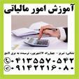 آموزش تنظیم اظهارنامه مالیاتی، ارزش افزوده و تحریر