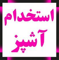 استخدام  آشپز غذاهای ایرانی حرفه ای