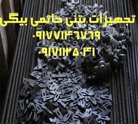 فروش قالب فلزی بتن ، فروش متعلقات قالب فلزی - 1