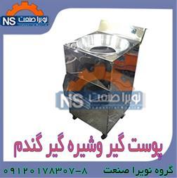 دستگاه آبگیر گندم ، دستگاه سمنو ساز - 1