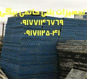 خریدوفروش قالب فلزی بتن،جک سقفی - 1
