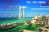 تور های امارات / دبی را با ما تجربه کنید