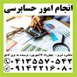 انجام کلیه امور مالیاتی و مالی شرکتها در تبریز