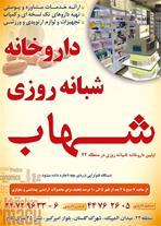 داروخانه شبانه روزی شهاب تهران