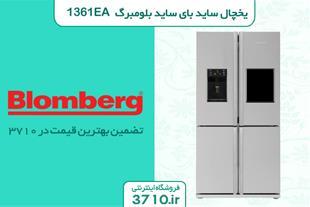 یخچال ساید بای ساید بلومبرگ مدل 1361EA