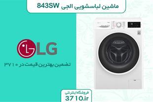 ماشین لباسشویی الجی مدل 843SW