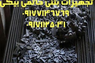 فروش قالب فلزی بتن ، فروش متعلقات قالب فلزی