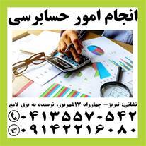 انجام کلیه امور مالی، حسابداری، مالیاتی و اظهارنام