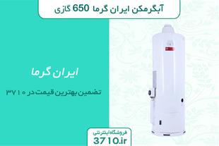 آبگرمکن ایران گرما مدل 650 گازی