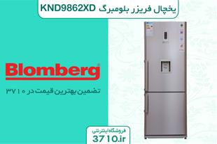 یخچال فریزر بلومبرگ مدل KND 9862 XD