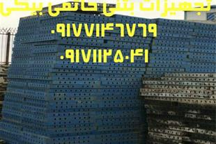 خریدوفروش قالب فلزی بتن،جک سقفی