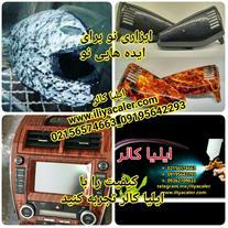 فروش به قیمت عمده دستگاه مخمل پاش ایلیاکالر