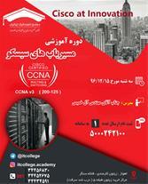 ثبت نام دوره CCNA
