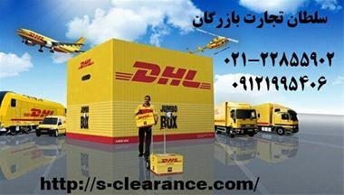 ترخیص کالا DHL