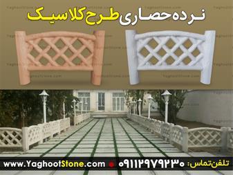 نرده حصاری باغچه و آلاچیق سنگ مصنوعی - 1