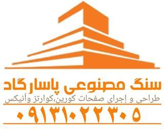 مجری کورین و کوارتز در اصفهان - 1