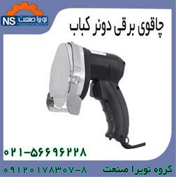 فروش چاقوی برقی کباب ترکی ، چاقوی دونرکباب - 1