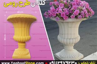 گلدان نما رومی