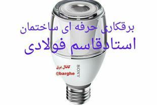 اجرای برق ساختمان