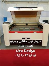 فروش دستگاه لیزر گلوری - 1