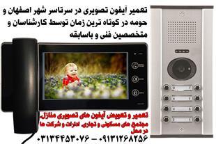 تعمیر آیفون های تصویری در سرتاسر شهر اصفهان و حومه