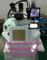 فروش دستگاه لیزر جوش گلوری