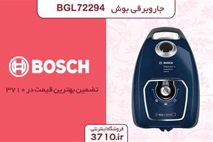 جارو برقی بوش مدل BGL72294
