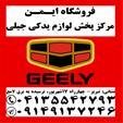 فروش لوازم و قطعات یدکی اصلی جیلی در تبریز