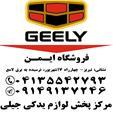 واردات و فروش لوازم یدکی جیلی در تبریز