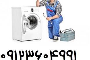 نمایندگی تعمیرات لباسشویی ال جی کرج