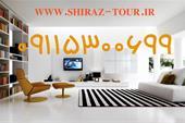 اجاره ویلا ، سوئیت، آپارتمان مبله و اقامتگاه شیراز