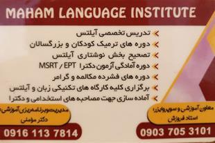 تدریس تخصصی آیلتس توسط مدرس موسسه آفرینش تهران