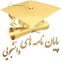 آموزش آنلاین ، مشاوره، تنظیم و ویرایش پایان نامه
