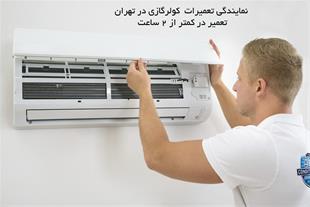 تعمیرگاه و نمایندگی مجاز مرکزی تعمیرات کولر گازی