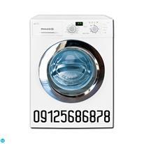 نمایندگی مجاز تعمیرات ماشین لباسشویی