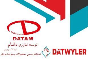 شرکت داتام نماینده رسمی محصولات پسیو دت وایلر
