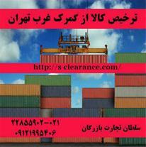 ترخیص کالا از تهران