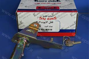 فروش قفل کاپوت پژو 206 برای مدل های جدید و قدیم