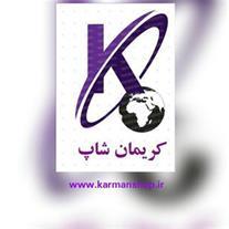 فروشگاه انلاین کرمانیان خاص ارسال به کل ایران