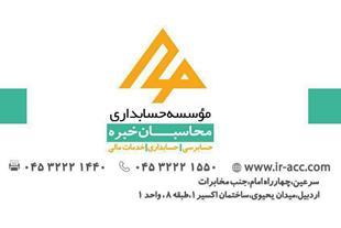 موسسه حسابداری محاسبان خبره اردبیل