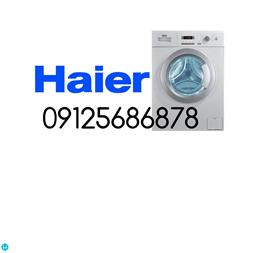 تعمیرات لباسشویی حایر - 1