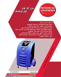 دستگاه شارژ گاز کولر - 1