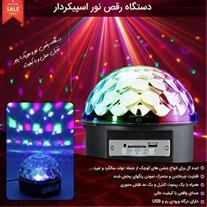 دستگاه رقص نور به همراه اسپیکر + ارسال به کل کشور