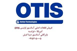 فروش قطعات اوتیس OTIS