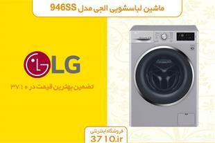 ماشین لباسشویی الجی مدل 946SS