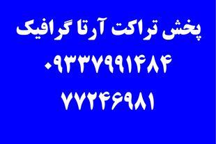 پخش تراکت در غرب تهران