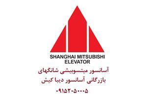 آسانسور میتسوبیشی Mitsubishi