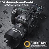 استودیو عکاسی صنعتی - عکاسی تبلیغاتی ناین (9)